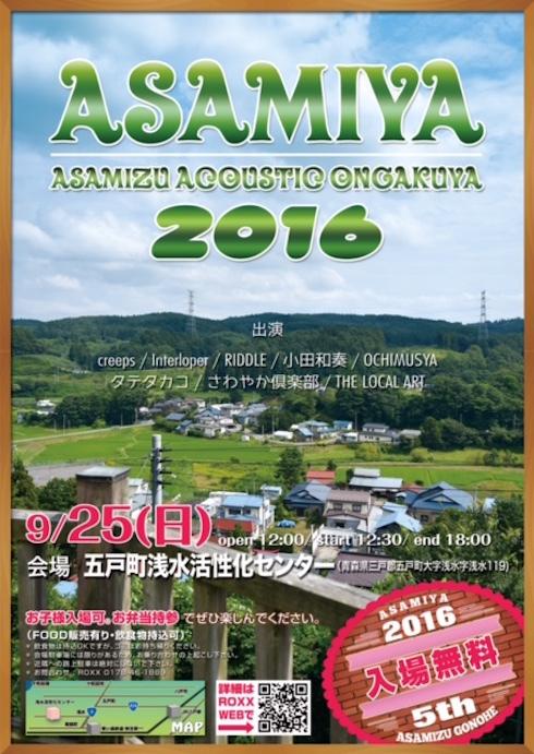 ASAMIYA 2016 のコピー.jpeg