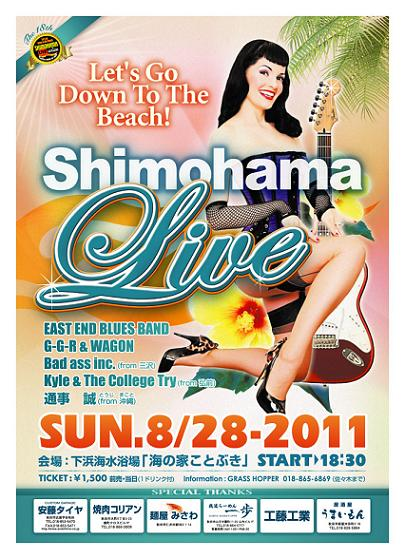 2011.Shimohama-1.jpg